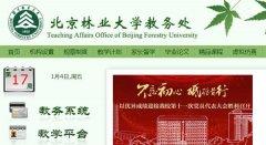 北京林业大学教务处,教务管理系统