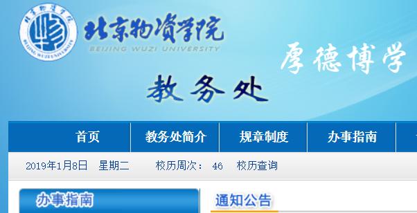 北京物资学院教务处,教务管理系统