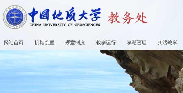中国地质大学(北京)教务处,教务管理系统
