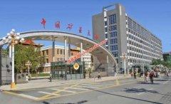 中国矿业大学(北京)2019年天天棋牌游戏线(附2017-2018年分数线)
