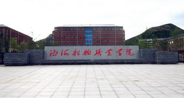 渤海船舶职业学院怎么样