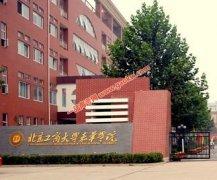 北京工商大学嘉华学院2019录取分数线(附2017-2018年分数线)