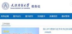 天津商业大学教务处,教务管理系统