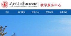 西安交通大学城市学院教务处,教务管理系统