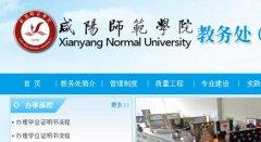 咸阳师范学院教务处,教务管理系统