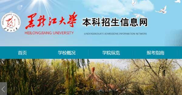 黑龙江大学学费多少