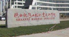 陕西铁路工程职业技术学院2018录取分数线