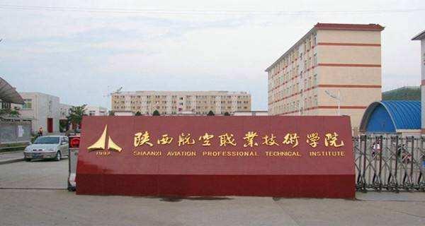 陕西航空职业技术学院学费多少