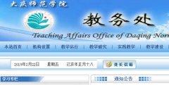 大庆师范学院教务处,教务管理系统