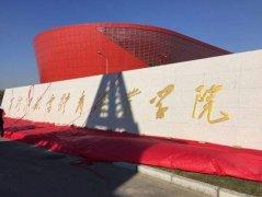 黑龙江冰雪体育职业学院2020年录取分数线(附2017-2019年分数线)