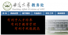 安徽大学教务处,教务管理系统