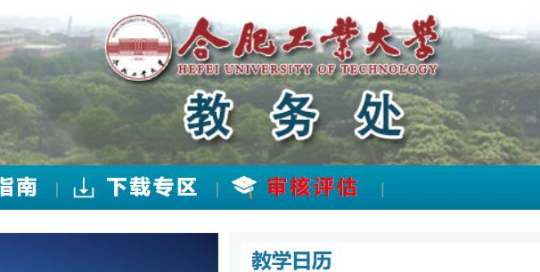 合肥工业大学教务处,教务管理系统
