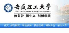 安徽理工大学教务处,教务管理系统