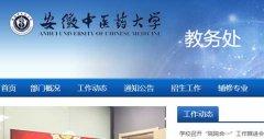 安徽中医药大学教务处,教务管理系统