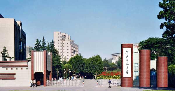 淮北师范大学学费多少