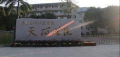 广东技术师范学院天河学院2020年录取分数线(附2017-2019年分数
