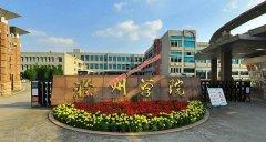滁州学院2019年录取分数线(附2017-2018年分数线)