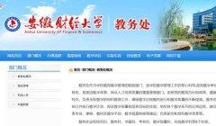 安徽财经大学教务处,教务管理系统