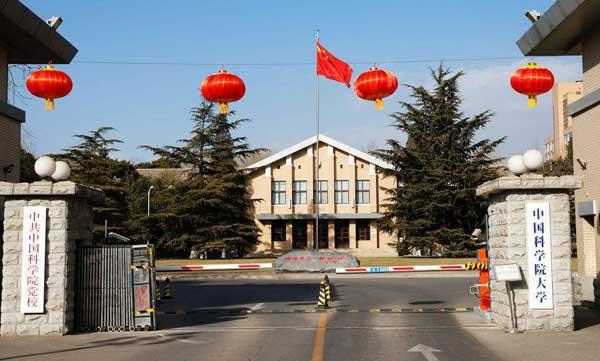 中国科学院大学2018年录取分数线