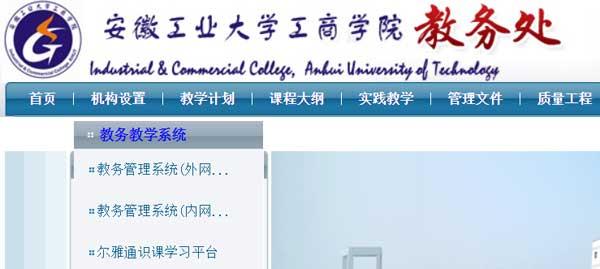 安徽工业大学工商学院教务处,教务管理系统