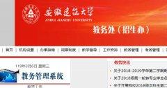 安徽建筑大学教务处,教务管理系统