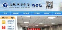 安徽新华学院教务处,教务管理系统