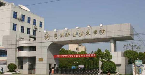芜湖职业技术学院学费多少