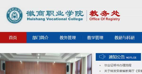 徽商职业学院教务处,教务管理系统
