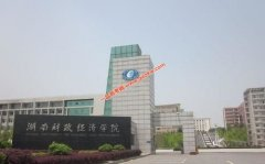 湖南财政经济学院2020年录取分数线(附2017-2019年分数线)