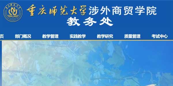 重庆师范大学涉外商贸学院教务处,教务管理系统