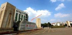 湘潭大学2020年录取分数线(附2017-2019年分数线)