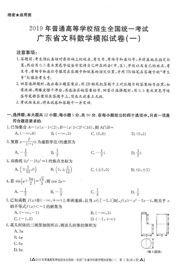 2019年广州一模文科数线试题及答案