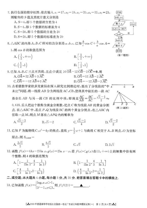 2019年广州一模文科数线试题及答案2