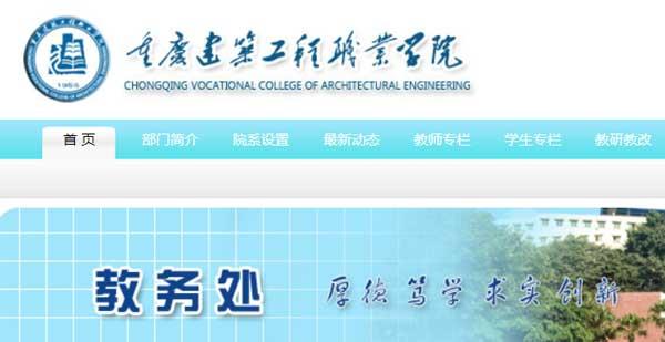 重庆建筑工程职业学院教务处,教务管理系统