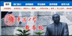 华侨大学教务处,教务信息管理系统