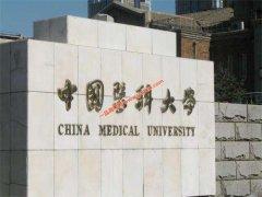 中国医科大学2019年录取分数线预测(附2017-2018年分数线)