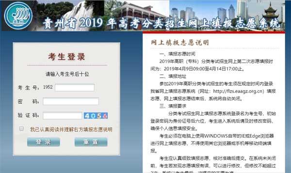 2019年贵州省分类考试招生志愿填报系统