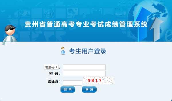 贵州省2019年高职(专科)分类考试招生中职生文化综合考试成绩查询