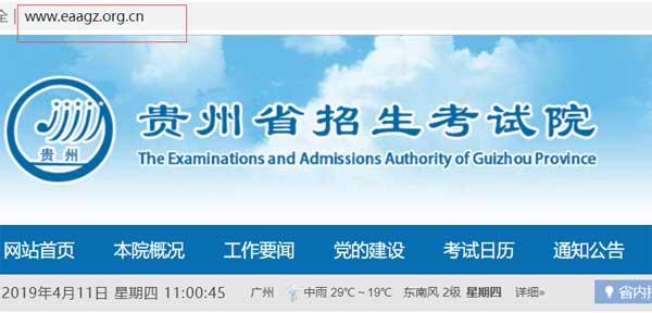 贵州招生考试院