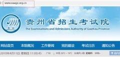 http://cjcx.gzszk.com/贵州高考英语听力考试成绩查询系统