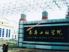 长春工程学院2020年录取分数线(附2017-201