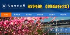 郑州大学教务处、教务在线学生考试查分选课系统