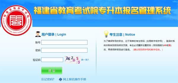 福建省2019年专升本成绩查询已经开通
