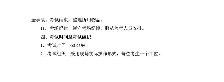 2019年山东省春季高考技能考试畜牧养殖类专业试题2