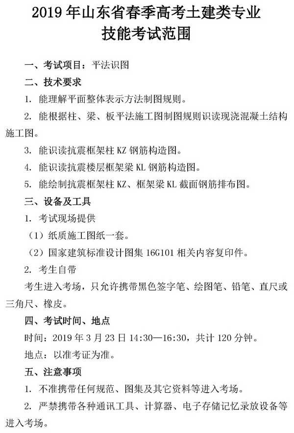 2019年山东省春季高考土建类专业技能考试范围