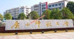广西师范大学2020年录取分数线(附2017-2019年分数线)