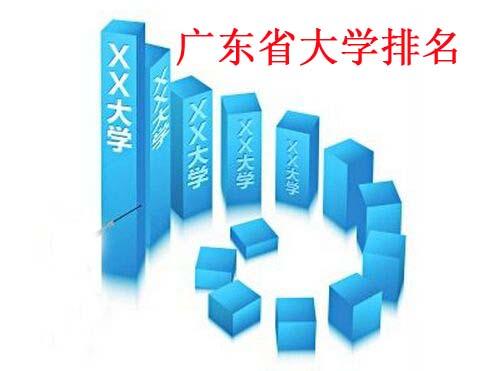 广东大学排名