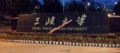 三峡大学科技学院2020年录取分数线(附2017-2020年分数线)