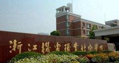 浙江机电职业技术学院2018录取分数线