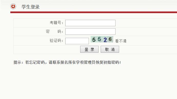 2019年陕西高中学业水平考试成绩查询公布